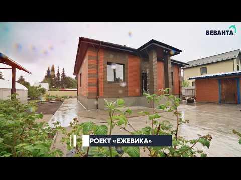 Проект дома до 100 квадратов в Тюмени. Строительство небольших домов в Тюмени. СК Веванта