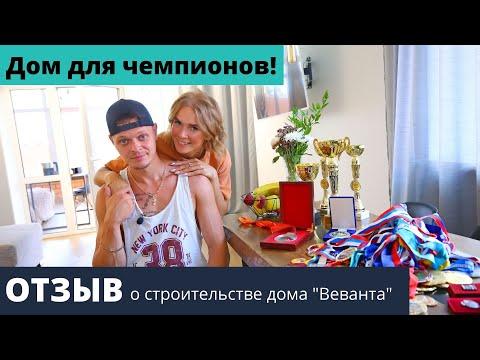 Веванта отзывы Тюмень Москва. Дом для Чемпионов!