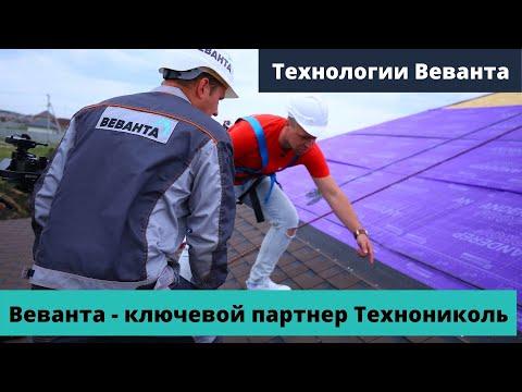 Технологии строительства домов. Тюмень. Москва. Веванта - Технониколь