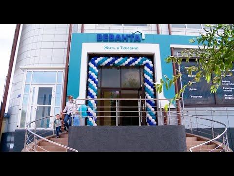 В Тюмени открылся новый центр недвижимости