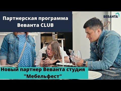 Построить дом в Тюмени и получить 100 тысяч рублей на покупку кухни! Веванта CLUB + Мебельфест!