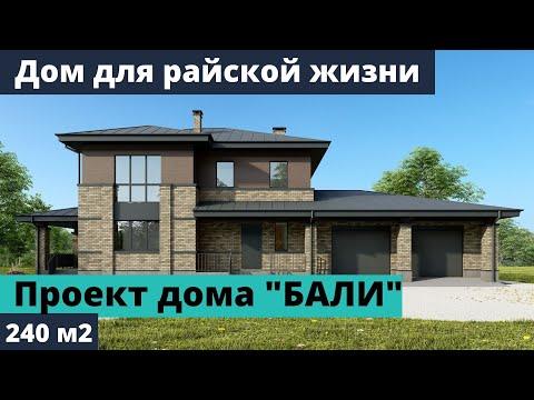 Проект двухэтажного дома 240 м2 Бали Веванта Москва Тюмень