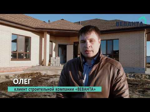 Отзыв Олега Дом Семейное гнездо Тюмень